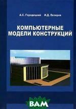 Городецкий А.С., Евзеров И.Д. Компьютерные модели конструкций ОНЛАЙН