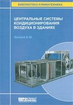 Белова Е. М. Центральные системы кондиционирования воздуха в зданиях ОНЛАЙН