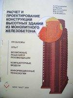 Городецкий А.С. и др. Расчет и проектирование конструкций высотных зданий из монолитного железобетона ОНЛАЙН