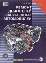 Хрулёв А.Э. Ремонт двигателей зарубежных автомобилей ОНЛАЙН