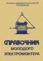 Зевин М. Б., Парини Е. П. Справочник молодого электромонтера ОНЛАЙН