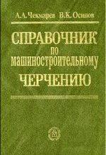 Чекмарев А.А. Справочник по машиностроительному черчению ОНЛАЙН