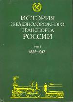 История железнодорожного транспорта России. Том I: 1836—1917 гг ОНЛАЙН