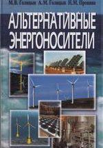 Голицын М.В. Альтернативные энергоносители ОНЛАЙН
