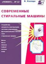 Коляда В. Современные стиральные машины. Книга 1 ОНЛАЙН