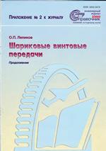 Леликов О.П.  Шариковые винтовые передачи (продолжение). Приложение к инженерному журналу №2 за 2003