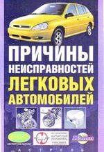 Волгин В.В. Причины неисправностей легковых автомобилей читать онлайн