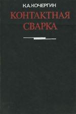 Кочергин К.А. Контактная сварка читать онлайн