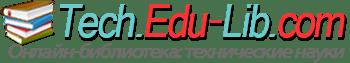 Онлайн-библиотека: технические науки